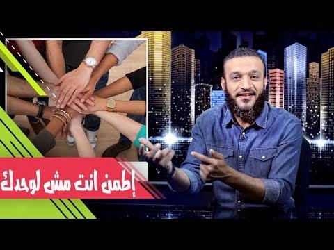 عبدالله الشريف   حلقة 37   اطمن انت مش لوحدك   الموسم الثاني