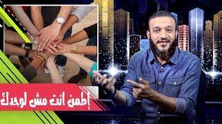 عبدالله الشريف | حلقة 37 | اطمن انت مش لوحدك | الموسم الثاني