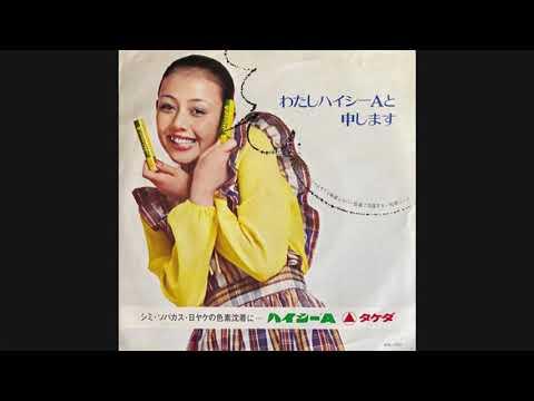 松尾ジーナ『わたしハイシーAと申します』 アレコード 阿久悠 森田公一 伊集院光とらじおと