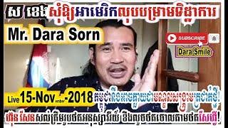 Mr. Dara Sorn កម្ពុជា នឹងអាចក្លាយជាមណ្ឌលសង្រ្គាមត្រជាក់ថ្មីចិន កុម្មុយនីស្ត! CNRP CNRMនឹងតស៊ូប្រឆាំង