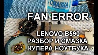 Fan error в ноутбуке исправить смазать и разобрать кулер lenovo b590