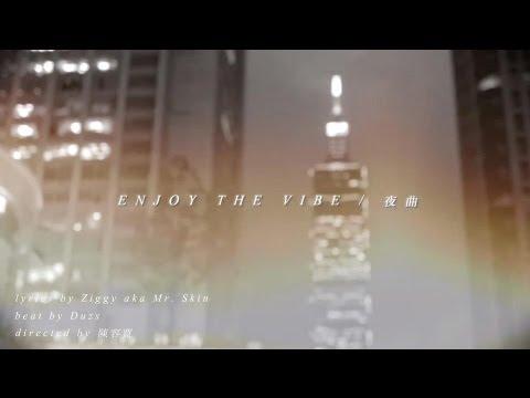 夜曲(enjoy-the-vibe)---juzzy-orange(汁橙音樂)-官方mv/official-music-video