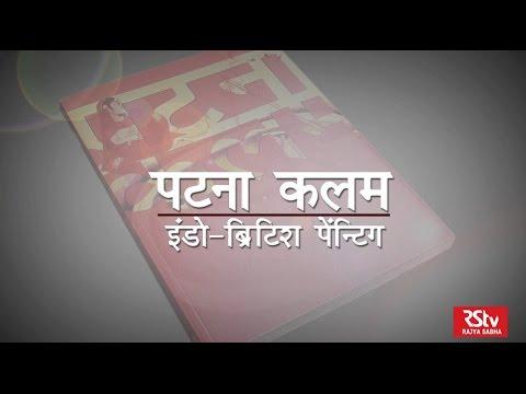 RSTV Documentary - Patna Kalam