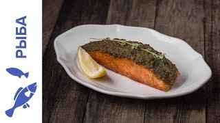 Сёмга, Запеченная в Корочке из Лимонного Песто || iCOOKGOOD on FOOD TV || Рыба