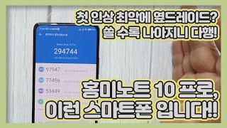 홍미노트 10 프로 성능 리뷰 - 첫 인상 최악에 옆그…
