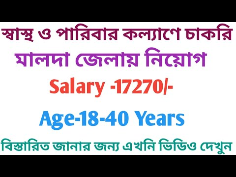 Malda Recruitment STS ,District Health & Family Welfare Samity