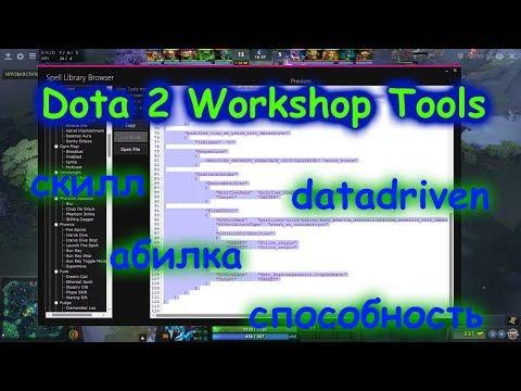 видео: dota 2 workshop tools -3-: Создания простой способности по образцу