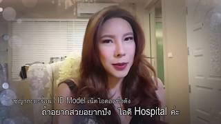 อยากสวย ปรึกษาไอดีบิวตี้เซ็นเตอร์ โรงพยาบาลศัลยกรรมไอดี!