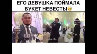 Реакция парня, на то как его девушка поймала букет невесты