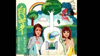 有希の好きな曲「白いギター」(カラオケ・悦ちゃんパート) 以前に、お...