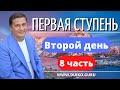 Первая ступень 2 день 8 часть. Андрей Дуйко видео бесплатно   2015 Эзотерическая школа Кайлас