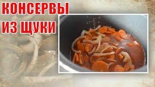 """Консервы из щуки"" в мультиварке видео рецепт | Canned pike"