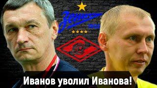 Иванов уволил Иванова. Зенит - Спартак, полный разбор