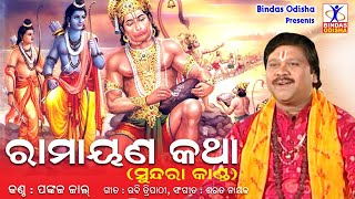 Ramayana Katha || Odia Sriram Bhajan || Sundara kanda || Pankaj Jal || Sarat Nayak || Bindas Odisha
