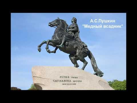 """А.С.Пушкин """"Медный всадник"""" (отрывок)"""