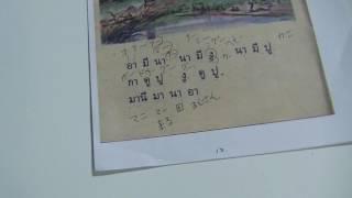 タイの小学校1年生の教科書第2課.
