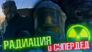 Бойтесь ходячих мертвецов 5 сезон 2 серия - РАДИАЦИЯ против СУПЕРДЕДА - Обзор
