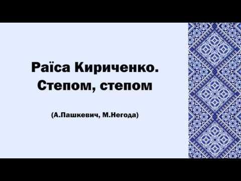 Раїса Кириченко. Степом, степом