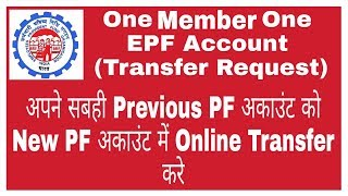How To Transfer Old PF In New PF Account Online    PF Transfer Request Online    One EPF One Member
