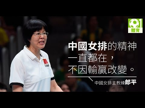 郎平传 (The story of Jenny Lang Ping)