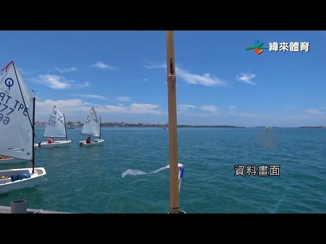 2/21 帆船亞洲青少年盃 黃修竹勇奪第一