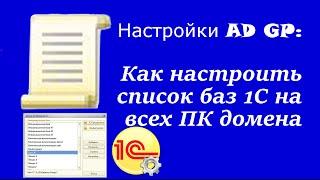 Налаштування AD GP: Як налаштувати список баз 1С на всіх ПК домену