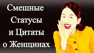 Смешные Статусы и Цитаты о Женщинах / Фразы, Мысли, Афоризмы