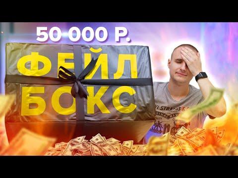 Сюрприз бокс за 50 000 рублей! Dark Box Элитное КИДАЛОВО!