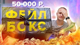 Сюрприз бокс за 50 000 рублей Dark Box Элитное КИДАЛОВО
