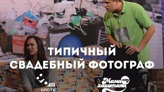 Типичный Свадебный Фотограф | Мамахохотала-шоу | НЛО TV(, 2015-11-17T10:54:28.000Z)