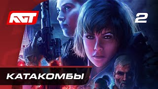 Прохождение Wolfenstein: Youngblood — Часть 2: Катакомбы