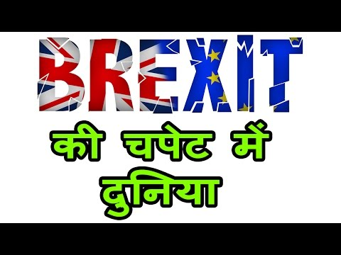 EU में Britain In या Out 23 June को Referendum में फैसला