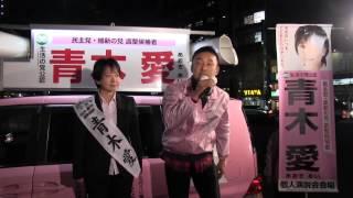 東京12区から衆院選に出馬した 生活の党の青木愛さんを 山本太郎が応...