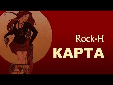 Rock-H / Рокаш - Карта (з текстом)