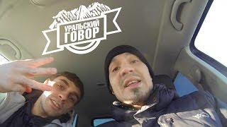 Уральский Говор # 3. День с Вибе ТГК. Колесо Обозрения 360.