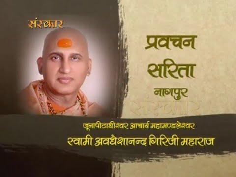 Pravachan Sarita by Swami Avdheshanand Giriji Maharaj | Episode 3