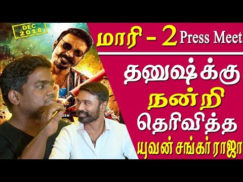 maari press meet yuvan shankar raja thanks #dhanush @ maari 2 press meet tamil news live    Maari 2 is an upcoming Tamil action comedy film directed by Balaji Mohan. While taking to media about maari 2  dhanush became highly emotional about  yuvan shankar raja.  maari 2  It is a sequel to his 2015 film Maari. Dhanush, besides producing the film under his company Wunderbar Films, also stars the title character.[2][3] The film's theatrical trailer released on YouTube on 5 December 2018. #kollywoodnews  maari press meet, wunderbar studios, #dhanush, maari 2, maari, wunderba  More tamil news tamil news today latest tamil news kollywood news kollywood tamil news Please Subscribe to red pix 24x7 https://goo.gl/bzRyDm  #tamilnewslive sun tv news sun news live sun news