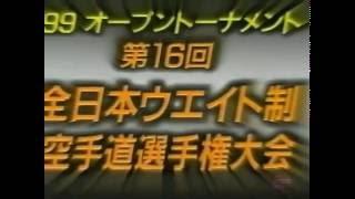 1999年 6月12・13日 大阪府立体育館 第16回全日本ウエイト制空手道選手...