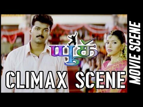 Youth - Climax Scene | Vijay |  Shaheen Khan |  Vivek