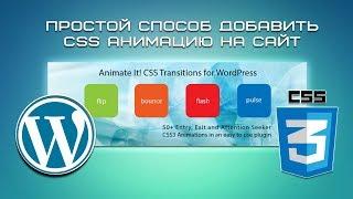 простой способ добавить CSS анимацию на сайт