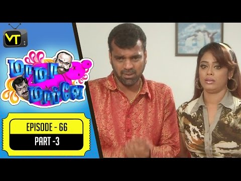 Watch the fun filled comedy series of Mama Mappla , featuring Pandiarajan, Mohan ram, Aishwarya, Balaji, Nellai Shiva and Kumaresan and among others.  Cast : Pandiyarajan, Mohan ram, Aishwarya, balaji, Kumaresan, Shobhana, Nellai Shiva  Director S.N.Sakthivel  Subscribe us on:  https://www.youtube.com/visiontimetamil  Like Us on:  https://www.facebook.com/visiontimeindia
