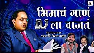 Bhimacha Gana Dj la Wajata - Official Video - Bhim Geet - Music India