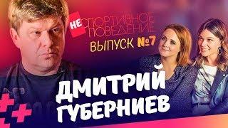 Откровенное интервью Губерниева