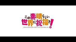 Kono Subarashii Sekai ni Shukufuku wo! Episode 1 English Dubbed