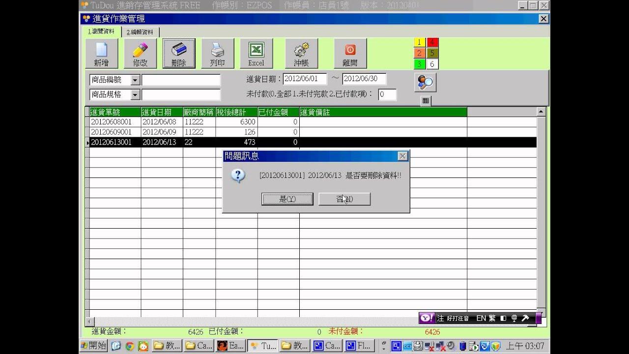 日常作業 進貨作業1*簡單好用的Tudou進銷存軟體推薦 - YouTube