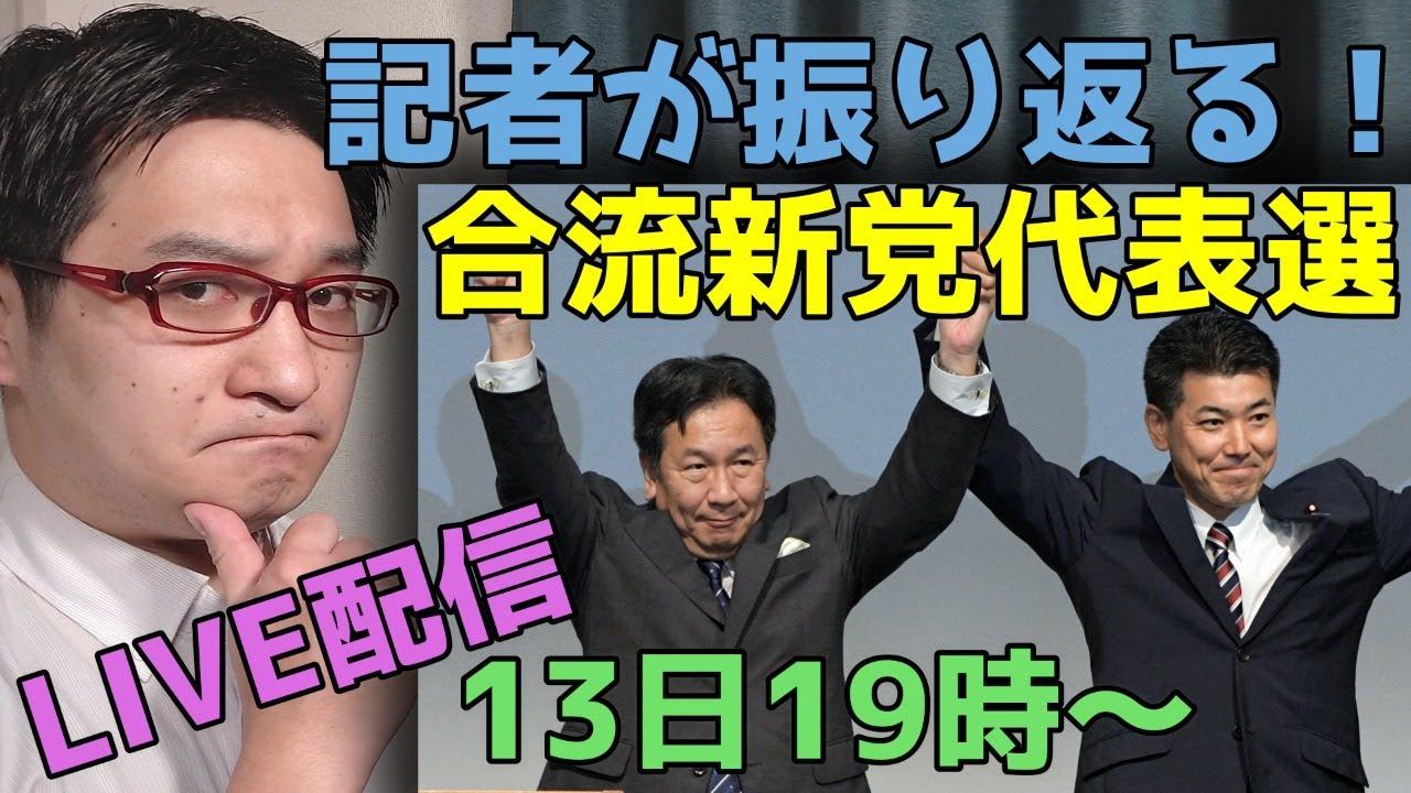 【LIVE配信】記者が振り返る!合流新党代表選【毎日新聞】