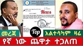 Ethiopian- የአያ ጅቦ ሁሉን ኬኛ ጨዋታ በአደባባይ ተጋለጠ ይቀጥላል።