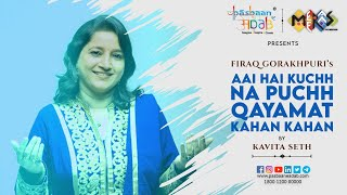 Aai hai kuch na pooch qayamat kahan kahan (firaq gorakhpuri) - kavita seth.
