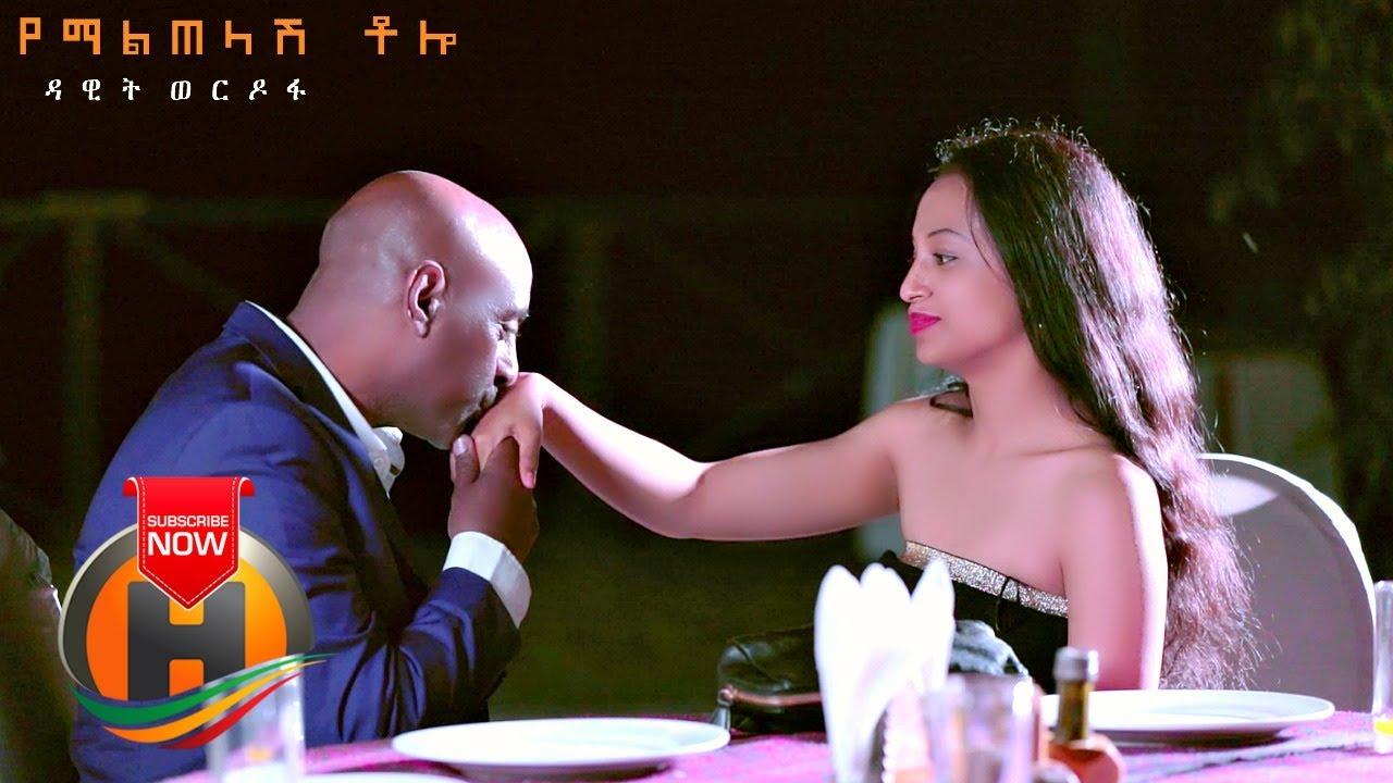 Dawit Wordofa - Altelashim Tolo | የማልጠላሽ ቶሎ - New Ethiopian Music 2020 (Official Video)