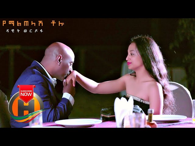 Dawit Wordofa - Altelashim Tolo | የማልጠላሽ ቶሎ - New Ethiopian Music 2020 (Official Video)